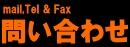 お問い合わせ (mail & Fax)